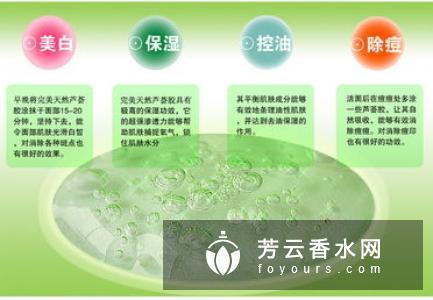 完美芦荟胶可以当面膜用吗 可以当眼霜用吗